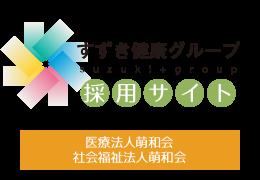 【求人・募集】石川県加賀市|すずき健康グループ(介護施設・事業所)